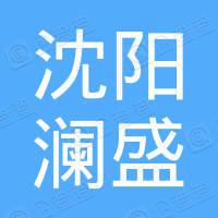 沈阳澜盛商务咨询有限公司