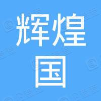 上饶市三清山辉煌国际旅行社有限公司