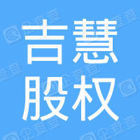 嘉兴吉慧股权投资有限公司