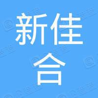 北京新佳合科技合伙企业(有限合伙)