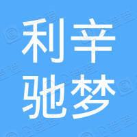 利辛县驰梦艺术培训有限公司