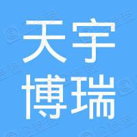 新疆天宇博瑞科技有限公司