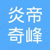 神农架炎帝奇峰茶业集团有限公司