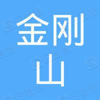 黑龍江金剛山魚肉美食有限公司哈爾濱南崗燒烤分公司