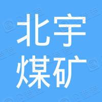 长春北宇煤矿设计研究院有限公司