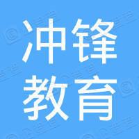 涡阳县冲锋教育咨询有限公司