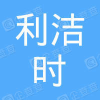 利洁时家化产品贸易(上海)有限公司