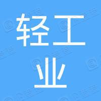 上海轻工业环境保护技术研究所