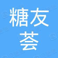 糖友荟(海南)健康科技集团有限公司