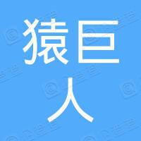 深圳猿巨人科技有限公司