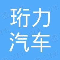 江西珩力汽車銷售有限公司