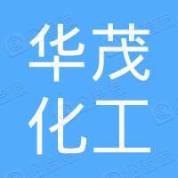 滨州华茂化工有限公司