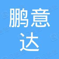 鹏意达商务咨询(深圳)有限公司