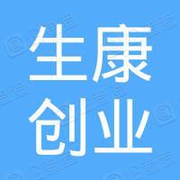 南京生康创业投资中心(有限合伙)