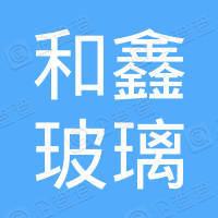 深圳市和鑫玻璃有限公司