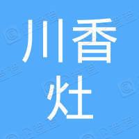 成都川香灶餐饮有限公司