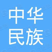 北京中华民族园有限公司