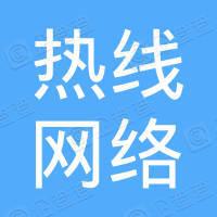 河南热线网络有限公司