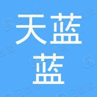 新疆天蓝蓝环保技术服务有限公司