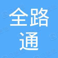 北京全路通土石方工程有限公司