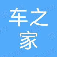 阳春市三甲镇车之家汔车美容店