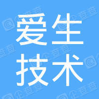西安爱生技术集团有限公司