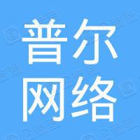 江阴普尔网络科技有限公司