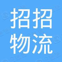 南宁市招招物流有限公司