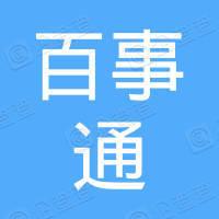 杭州百事通印务有限公司