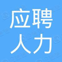 今日应聘(深圳)人力资源服务有限公司