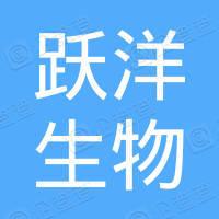 河北跃洋生物科技有限公司