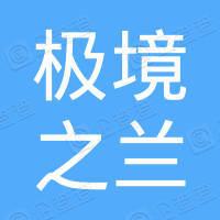 深圳极境之兰饮品有限公司