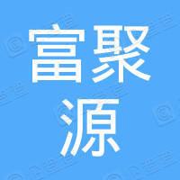 深圳市富聚源科技有限公司