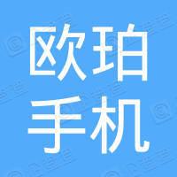通化市二道江区欧珀手机专卖店