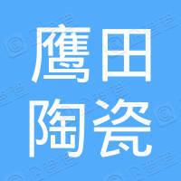 佛山市鹰田陶瓷有限公司