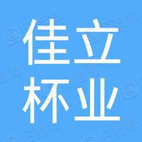 苍南县富光杯业有限公司