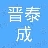 陕西晋泰成置业有限公司