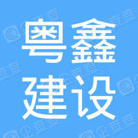 陕西辰元园林绿化工程有限公司
