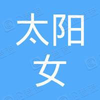楚雄太阳女汽车运输集团有限公司