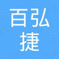 福建省百弘捷贸易有限公司