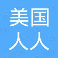 美国人人有限公司南京代表处