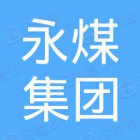 永煤集团股份有限公司