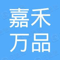 广州市白云区嘉禾万品织带辅料商行