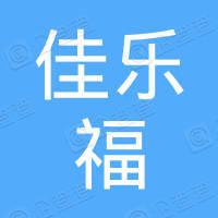 淮北佳乐福机械制造有限公司