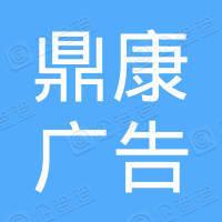 广州鼎康广告有限公司