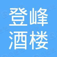 巴东县溪丘湾登峰快捷酒楼