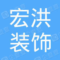 赣州宏洪装饰工程有限公司