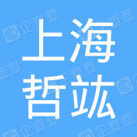 上海哲竑信息咨询有限公司
