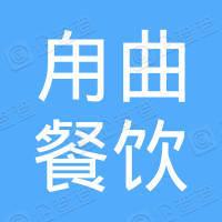 上海甪曲餐饮管理有限公司