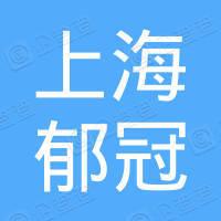 上海郁冠健康咨询工作室